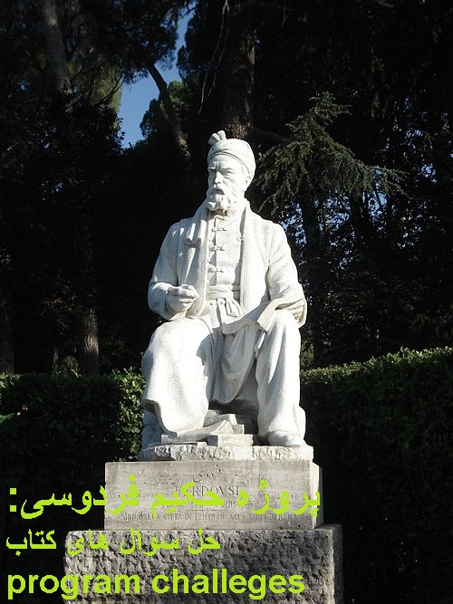 Statue_of_Ferdowsi_in_Rome