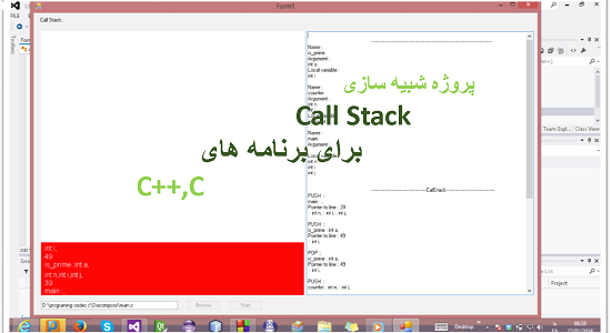 Call-Stack-4
