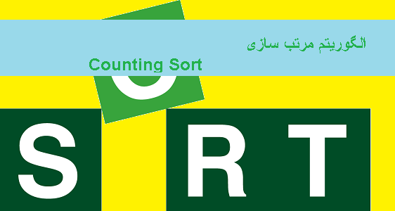 sort-counting